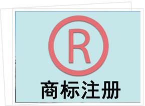 杭州商标注册公司介绍