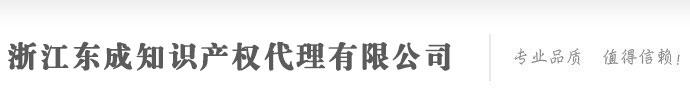 杭州商标注册公司_代理_价格